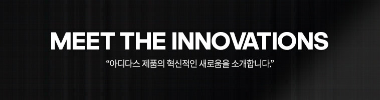 meet the innovations