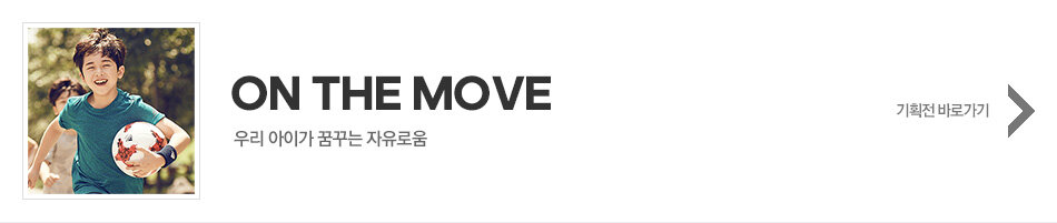 ON THE MOVE | KIDS